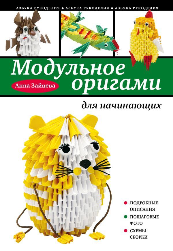 Модульное оригами для начинающих Зайцева А.А.