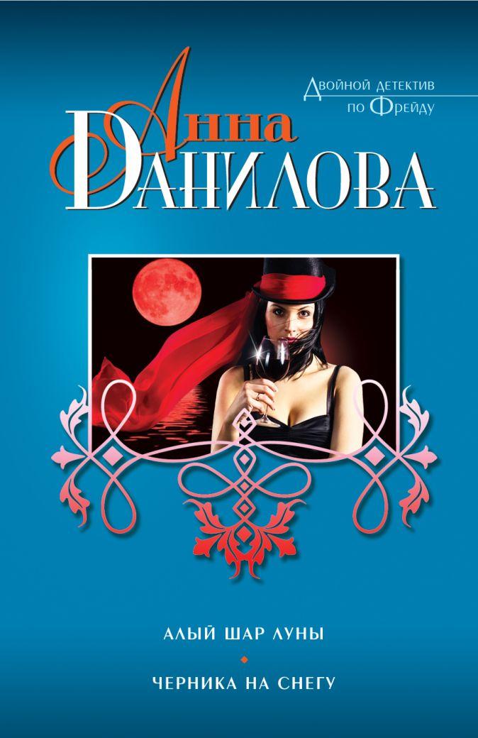 Данилова А.В. - Алый шар луны. Черника на снегу обложка книги