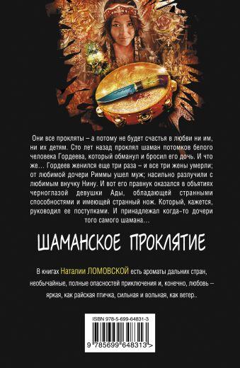 Шаманское проклятие Ломовская Н.