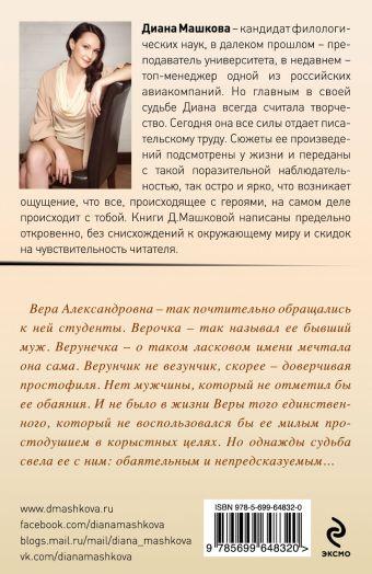 Обаятельная Вера Машкова Д.