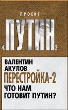 Акулов В.Л. - Перестройка-2. Что нам готовит Путин?' обложка книги
