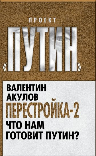 Акулов В.Л. - Перестройка-2. Что нам готовит Путин? обложка книги