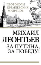 Леонтьев М.В. - За Путина, за победу!' обложка книги