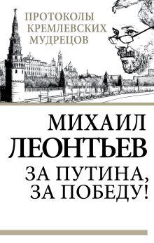 За Путина, за победу!