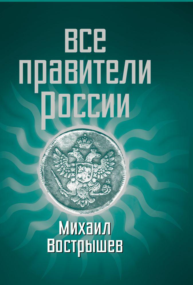 Все правители России Вострышев М.И.