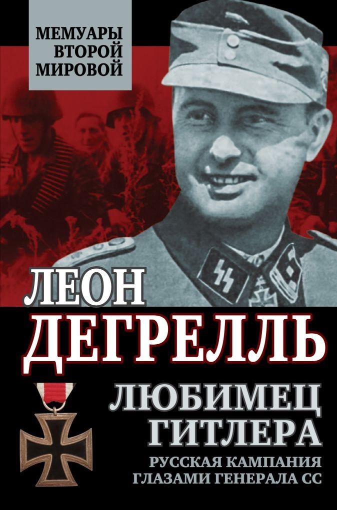 Дегрелль Л. - Любимец Гитлера. Русская кампания глазами генерала СС обложка книги