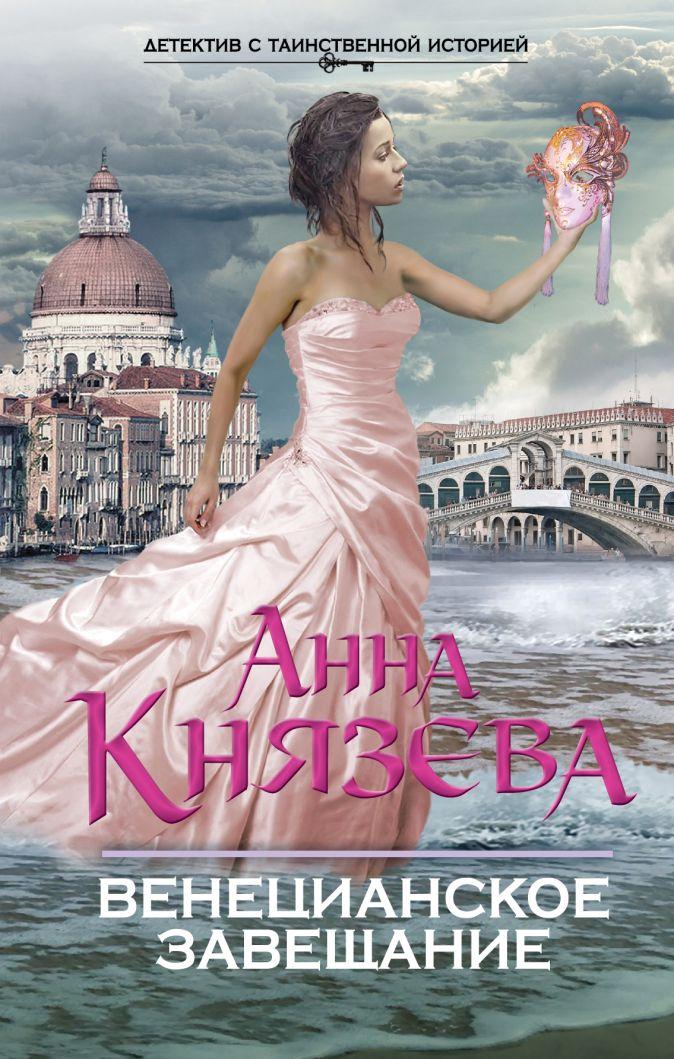 Князева А. - Венецианское завещание обложка книги