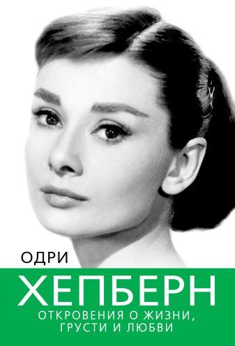 Бенуа С. - Одри Хепберн. Откровения о жизни, грусти и любви обложка книги