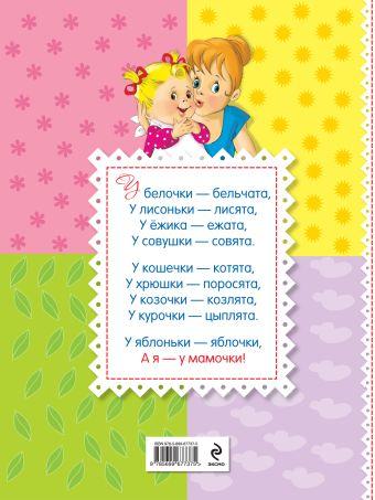 Стихи для малышей Дружинина М.В.