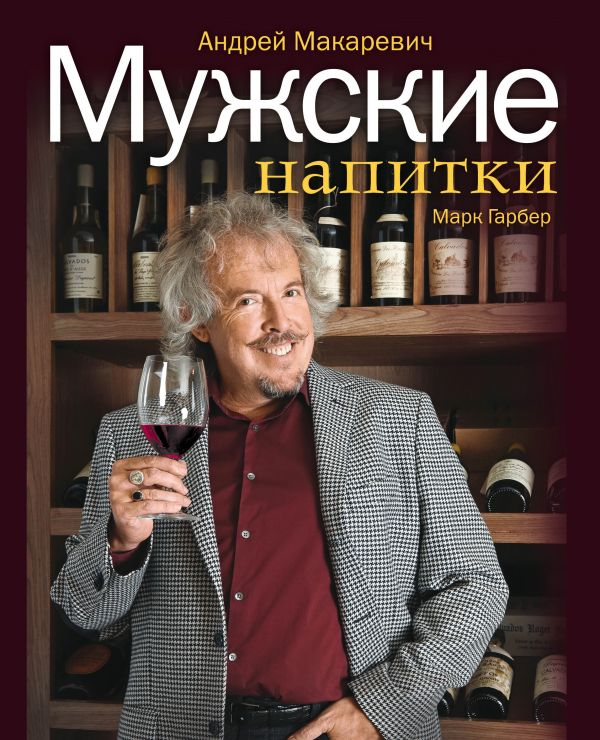 Макаревич Андрей Вадимович: Мужские напитки, или Занимательная наркология - 2