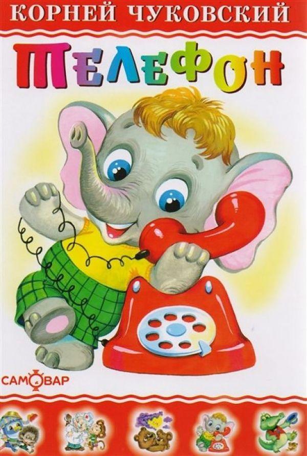 Телефон Чуковский