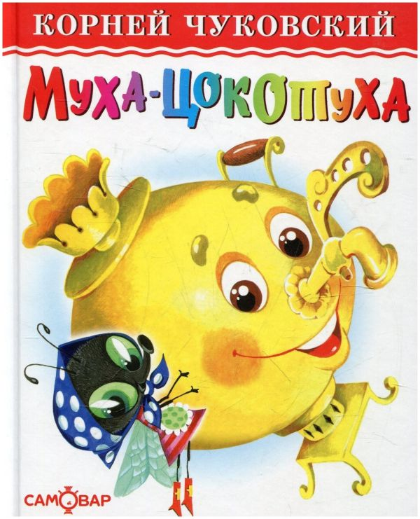 Муха-Цокотуха Чуковский