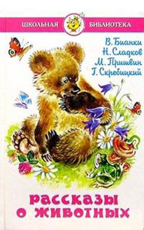 Бианки,Сладков,Пришвин, Скреби - Рассказы о животных обложка книги
