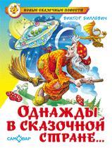 Однажды в сказочной стране... Биллевич