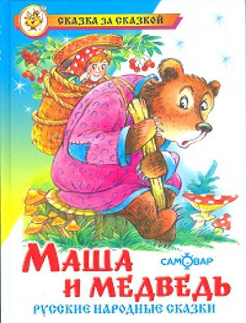 Маша и медведь. Русские народные сказки фото