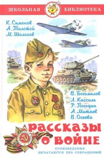 Рассказы  о войне Симонов,Толстой, Шолохов