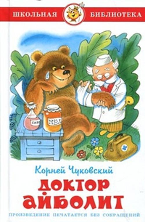 Доктор Айболит Чуковский
