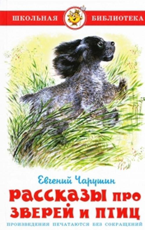 Рассказы про зверей и птиц Чарушин