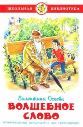 Волшебное слово Осеева В.