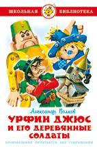 Урфин Джюс и его деревянные солдаты Волков