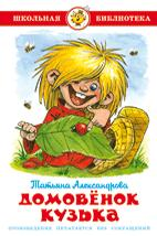 Домовенок Кузька Александрова