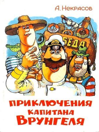 Приключения капитана Врунгеля Некрасов