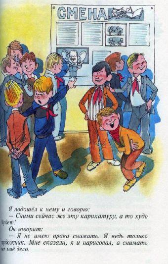 Витя Малеев в школе и дома Н. Носов