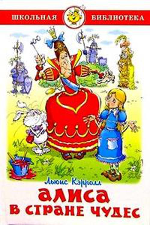 Алиса в стране чудес Кэрролл