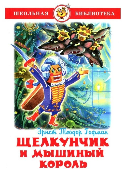 Гофман - Щелкунчик и мышиный король обложка книги