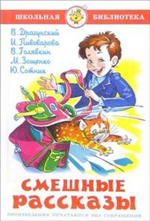 Смешные рассказы Драгунский,Пивоварова,Голявкин