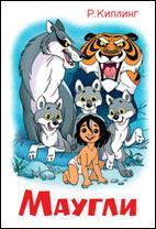Киплинг - Маугли обложка книги