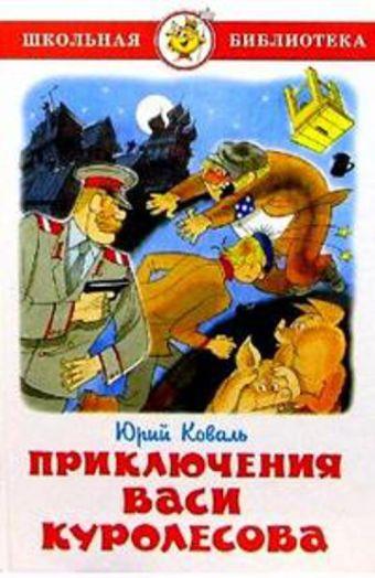 Приключения Васи Куролесова Коваль