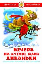 Гоголь Вечера на хуторе близ Диканьки гоголь н вечера на хуторе близ диканьки миргород