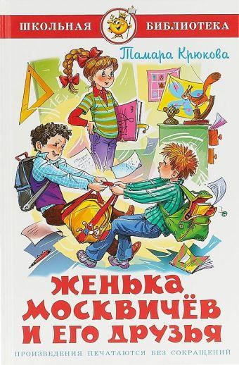 Женька Москвичев и его друзья Крюкова Т.