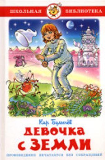 Девочка с Земли Кир Булычев