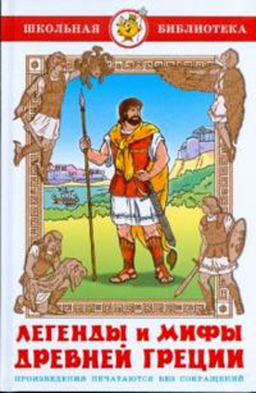 Легенды и мифы Древней Греции эпосы легенды и сказания садко