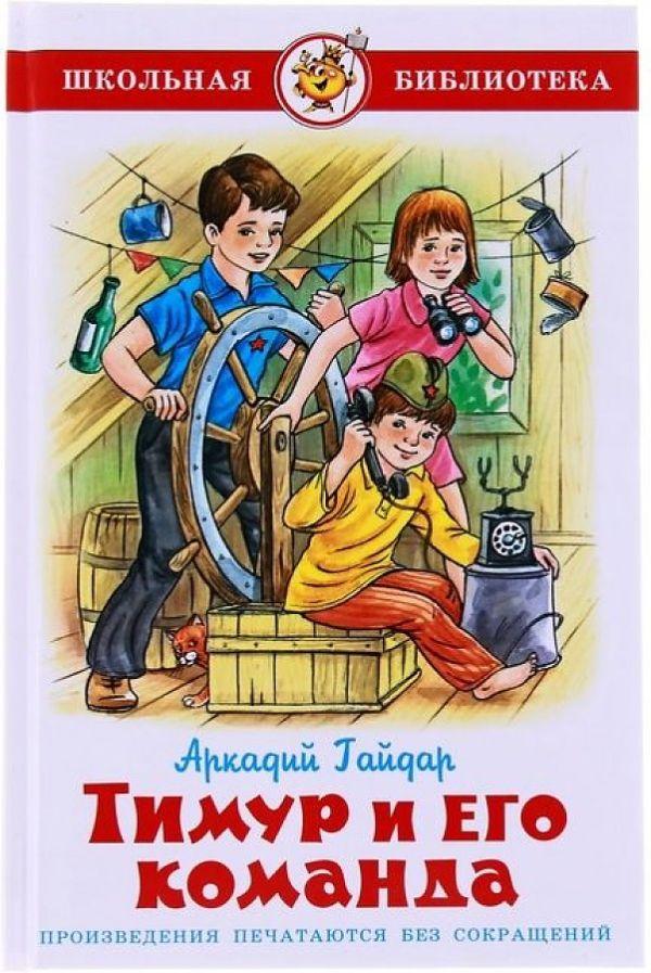 Тимур и его команда Гайдар