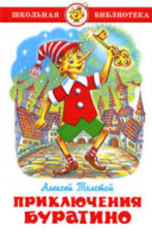 Толстой А. - Приключения Буратино обложка книги