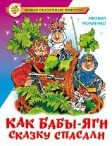 Как Бабы-Яги сказку спасали Мокиенко