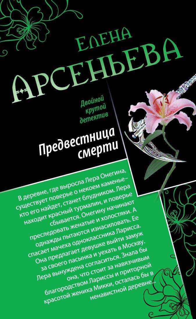 Арсеньева Е. - Предвестница смерти. Охота на красавиц обложка книги