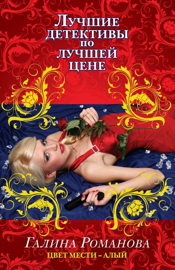 Цвет мести – алый Романова Г.В.
