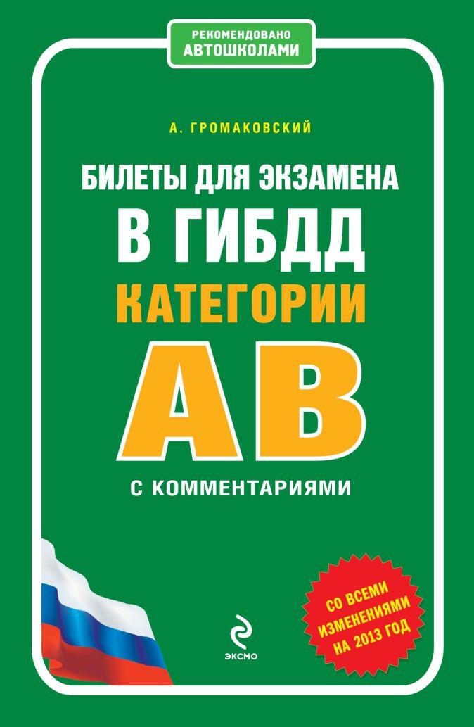 Громаковский А.А. - Билеты для экзамена в ГИБДД категории А и В с комментариями (со всеми изменениями на 2013 год) обложка книги