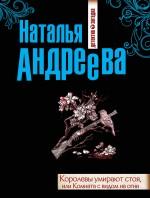 Андреева Н.В. - Королевы умирают стоя, или Комната с видом на огни обложка книги