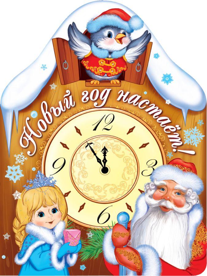 Новый год настает! Ульева Е.А., Воробьева Е.М.