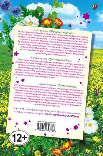 Под солнцем любви. Большая книга романов для девочек Селин В., Лаврова Д., Мазаева И.