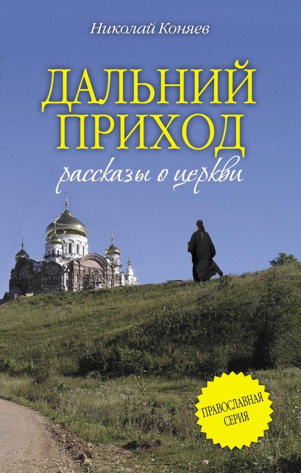 Дальний приход Коняев Н.М.