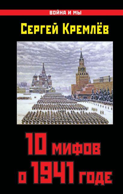 10 мифов о 1941 годе - фото 1
