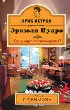 Любимова К. - Где умирают сновидения?' обложка книги
