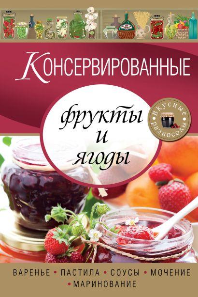 Консервированные фрукты и ягоды. Варенье, пастила, соусы, мочение и маринование - фото 1