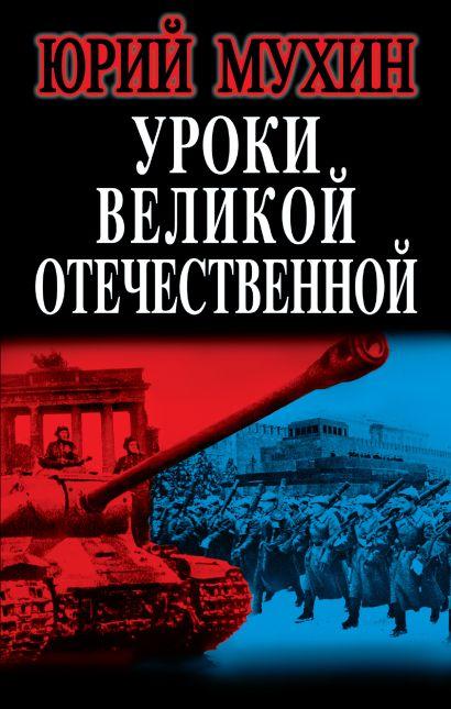 Уроки Великой Отечественной - фото 1